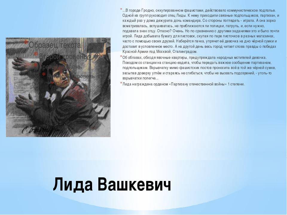 Лида Вашкевич ...В городе Гродно, оккупированном фашистами, действовало комму...