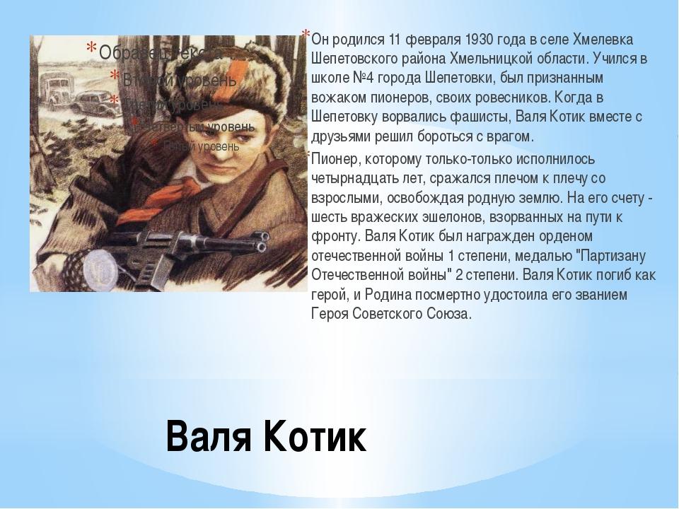 Валя Котик Он родился 11 февраля 1930 года в селе Хмелевка Шепетовского район...