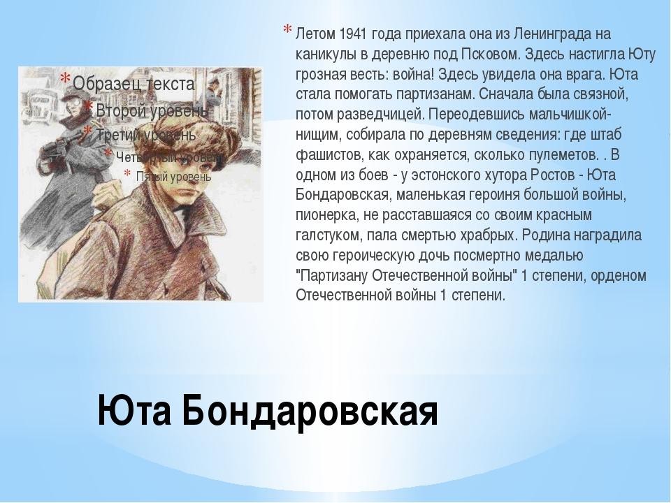 Юта Бондаровская Летом 1941 года приехала она из Ленинграда на каникулы в дер...