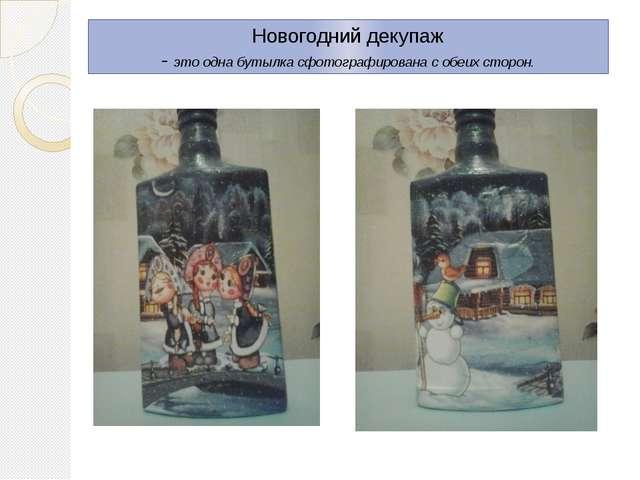 Новогодний декупаж - это одна бутылка сфотографирована с обеих сторон.