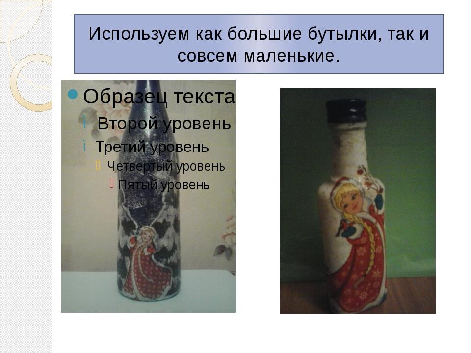 Используем как большие бутылки, так и совсем маленькие.