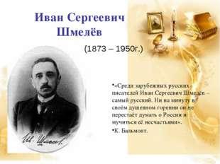 Иван Сергеевич Шмелёв «Среди зарубежных русских писателей Иван Сергеевич Шмел