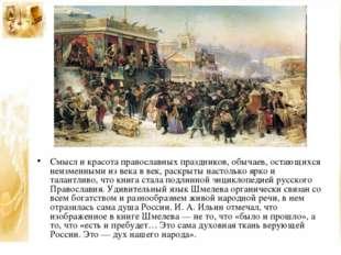 Смысл и красота православных праздников, обычаев, остающихся неизменными из в