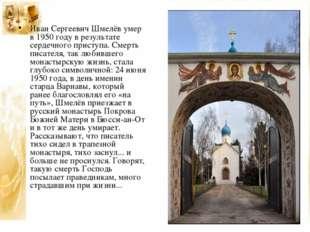 Иван Сергеевич Шмелёв умер в 1950 году в результате сердечного приступа. Смер