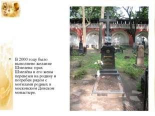 В 2000 году было выполнено желание Шмелева: прах Шмелёва и его жены перевезен