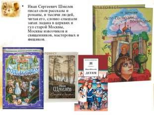Иван Сергеевич Шмелев писал свои рассказы и романы, и тысячи людей, читая его