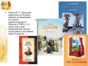 Книги И. С. Шмелева вернулись на Родину раньше возвращения его праха (перезах