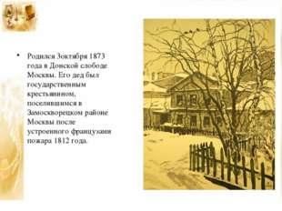 Родился 3октября 1873 года в Донской слободе Москвы. Его дед был государствен