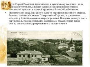 Отец, Сергей Иванович, принадлежал к купеческому сословию, но не занимался то