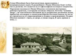 Семья Шмелёвых была благополучная, православная, с патриархальным ладом. В да