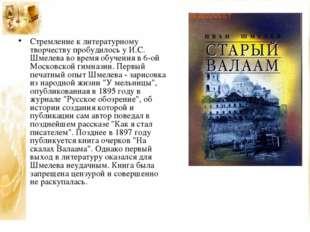 Стремление к литературному творчеству пробудилось у И.С. Шмелева во время обу