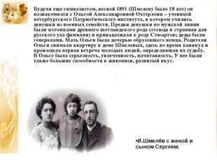 Будучи еще гимназистом, весной 1891 (Шмелеву было 18 лет) он познакомился с О