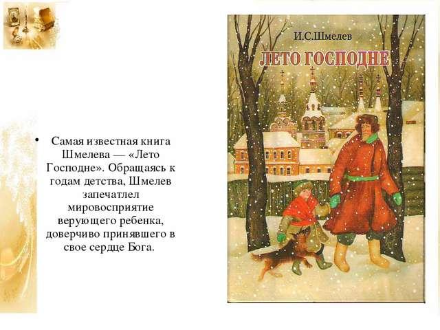 Самая известная книга Шмелева — «Лето Господне». Обращаясь к годам детства, Ш...