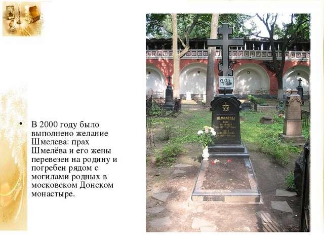 В 2000 году было выполнено желание Шмелева: прах Шмелёва и его жены перевезен...