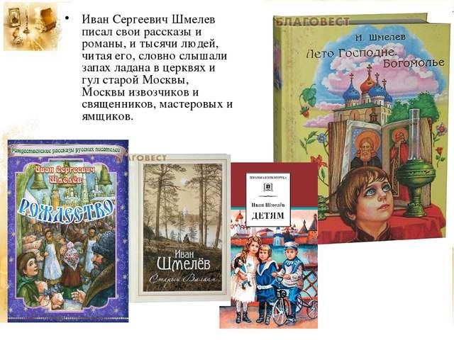 Иван Сергеевич Шмелев писал свои рассказы и романы, и тысячи людей, читая его...