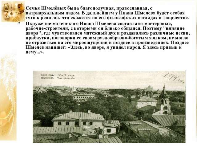 Семья Шмелёвых была благополучная, православная, с патриархальным ладом. В да...