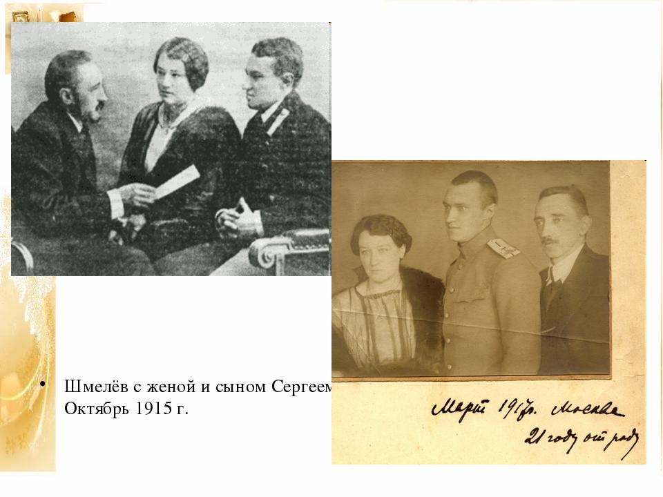Шмелёв с женой и сыном Сергеем. Октябрь 1915 г.