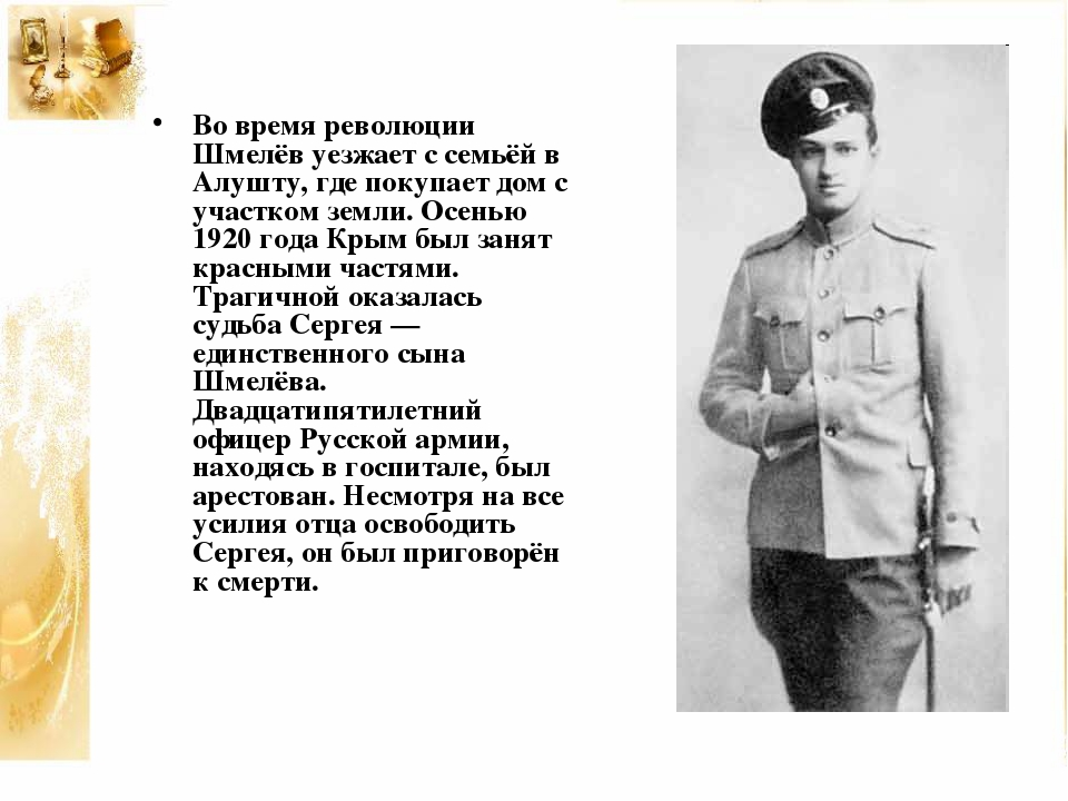 Во время революции Шмелёв уезжает с семьёй в Алушту, где покупает дом с участ...