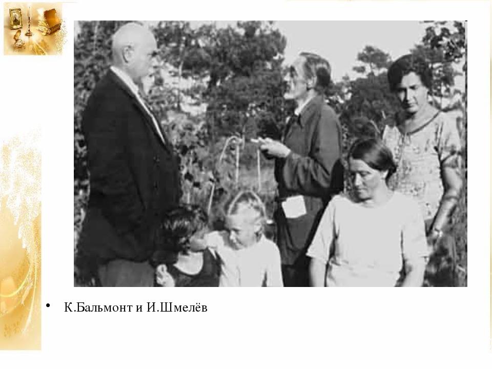 К.Бальмонт и И.Шмелёв