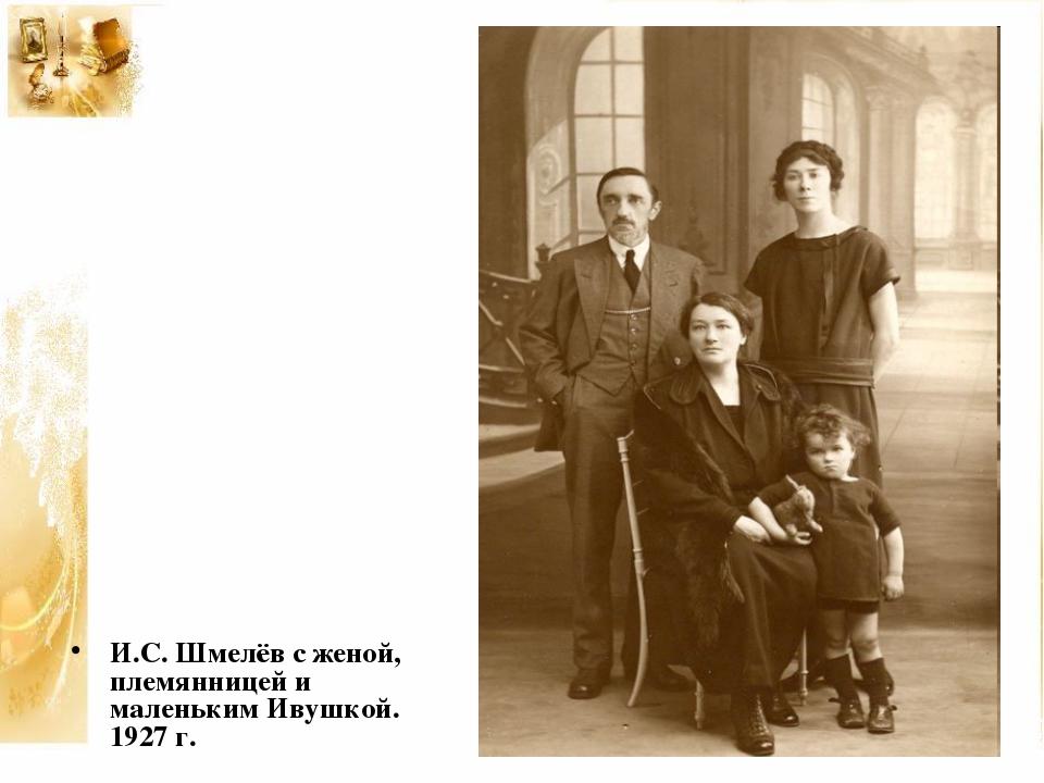 И.С. Шмелёв с женой, племянницей и маленьким Ивушкой. 1927 г.
