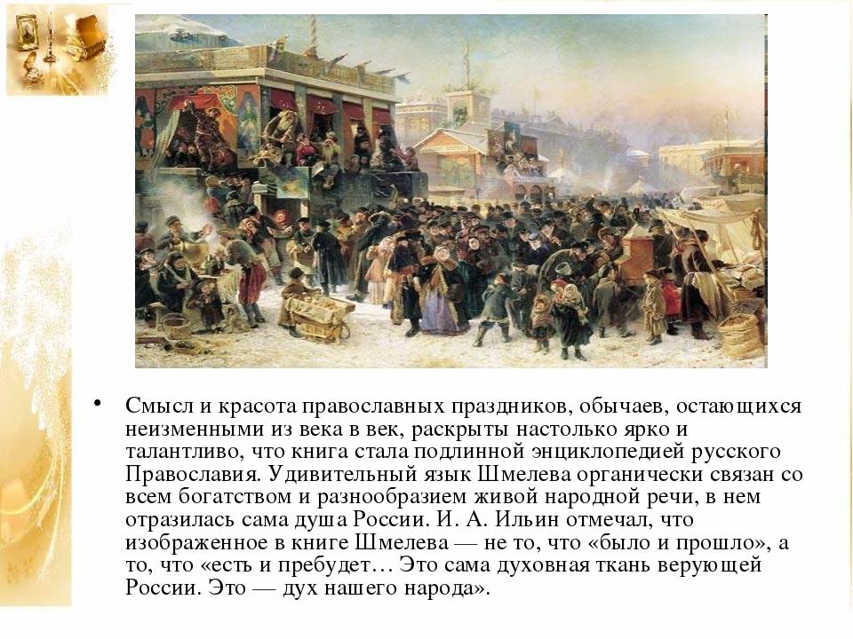 Смысл и красота православных праздников, обычаев, остающихся неизменными из в...