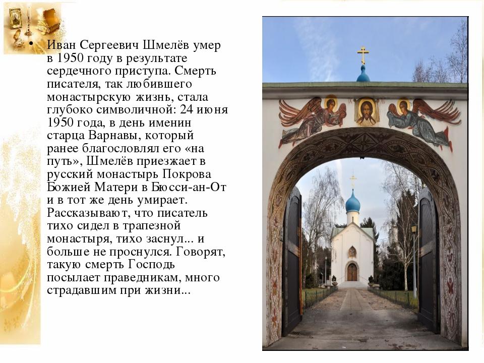 Иван Сергеевич Шмелёв умер в 1950 году в результате сердечного приступа. Смер...