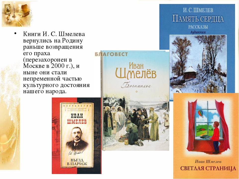 Книги И. С. Шмелева вернулись на Родину раньше возвращения его праха (перезах...