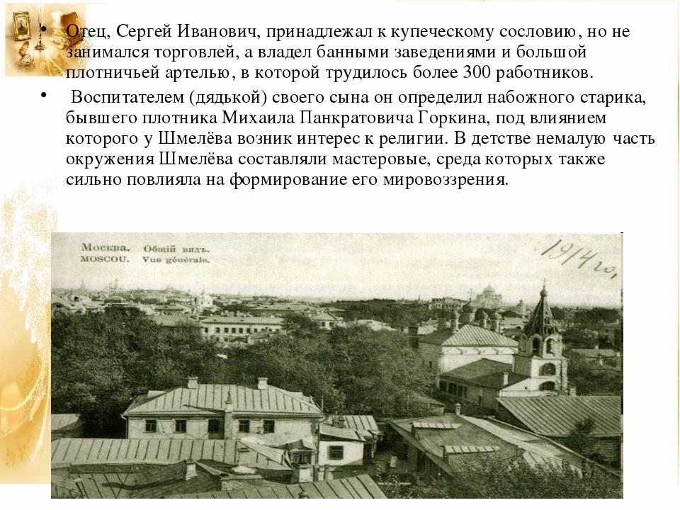 Отец, Сергей Иванович, принадлежал к купеческому сословию, но не занимался то...