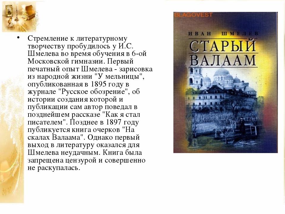 Стремление к литературному творчеству пробудилось у И.С. Шмелева во время обу...