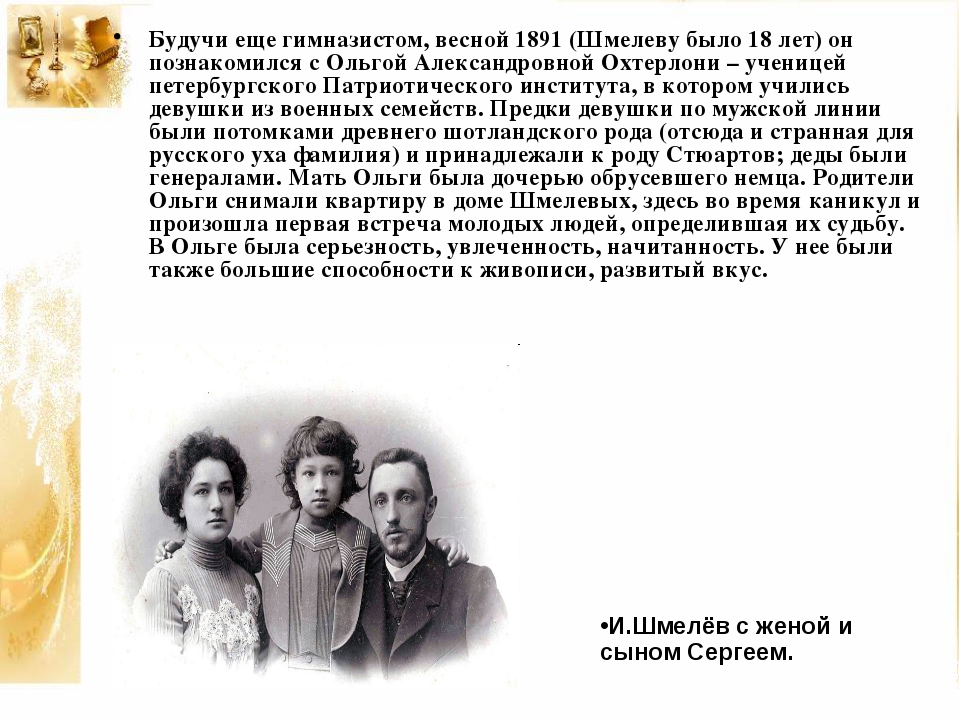 Будучи еще гимназистом, весной 1891 (Шмелеву было 18 лет) он познакомился с О...