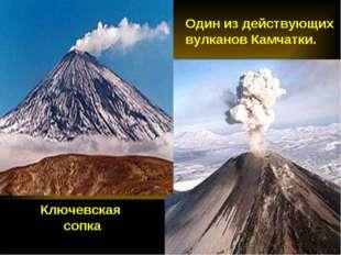 Один из действующих вулканов Камчатки. Ключевская сопка