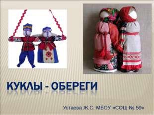 Устаева Ж.С. МБОУ «СОШ № 59»