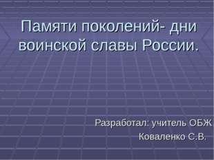 Памяти поколений- дни воинской славы России. Разработал: учитель ОБЖ Коваленк