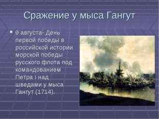 Сражение у мыса Гангут 9 августа- День первой победы в российской истории мор