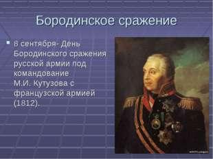 Бородинское сражение 8 сентября- День Бородинского сражения русской армии под