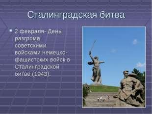Сталинградская битва 2 февраля- День разгрома советскими войсками немецко-фаш