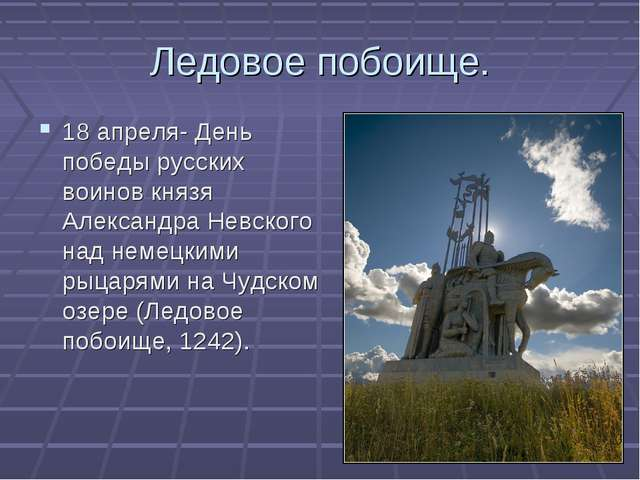 Ледовое побоище. 18 апреля- День победы русских воинов князя Александра Невск...