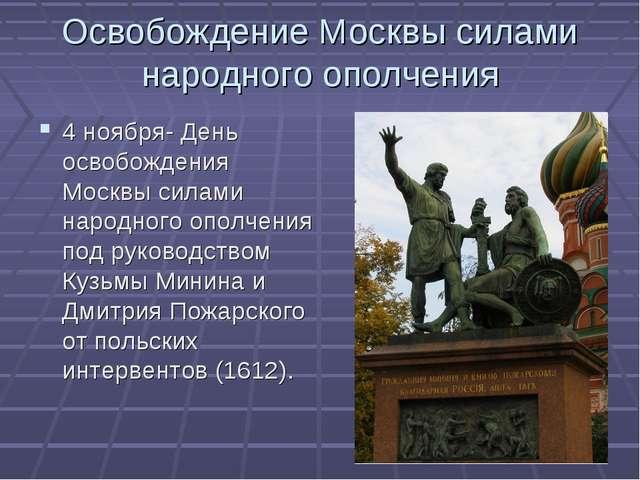 Освобождение Москвы силами народного ополчения 4 ноября- День освобождения Мо...