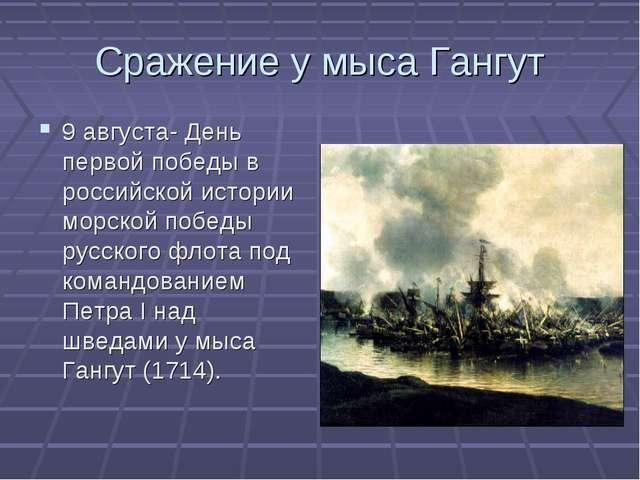 Сражение у мыса Гангут 9 августа- День первой победы в российской истории мор...