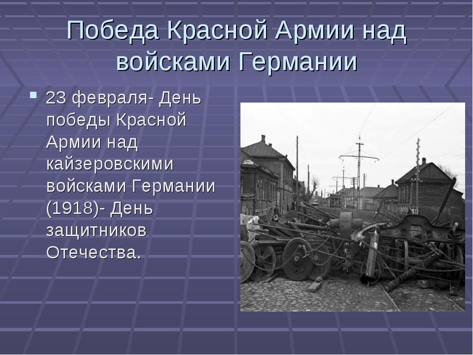 Победа Красной Армии над войсками Германии 23 февраля- День победы Красной Ар...
