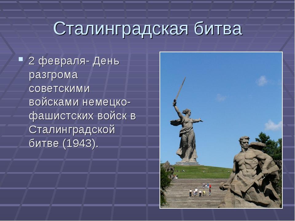 Сталинградская битва 2 февраля- День разгрома советскими войсками немецко-фаш...