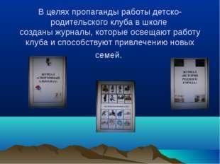 В целях пропаганды работы детско-родительского клуба в школе созданы журналы