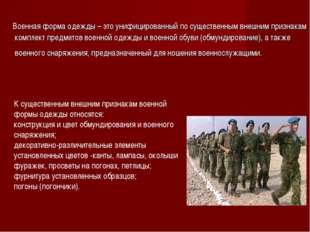 Военная форма одежды – это унифицированный по существенным внешним признакам