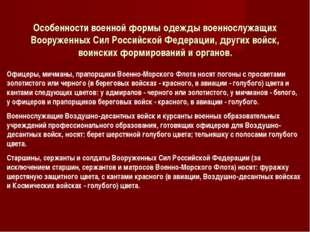 Особенности военной формы одежды военнослужащих Вооруженных Сил Российской Фе