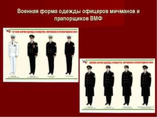 Военная форма одежды офицеров мичманов и прапорщиков ВМФ