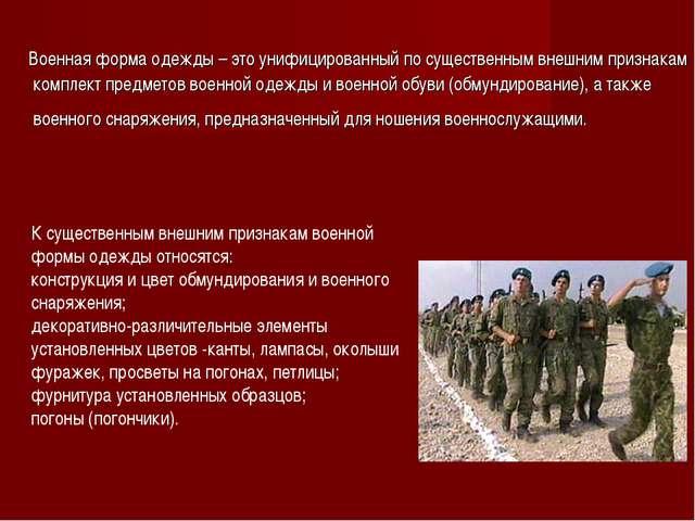 Военная форма одежды – это унифицированный по существенным внешним признакам...