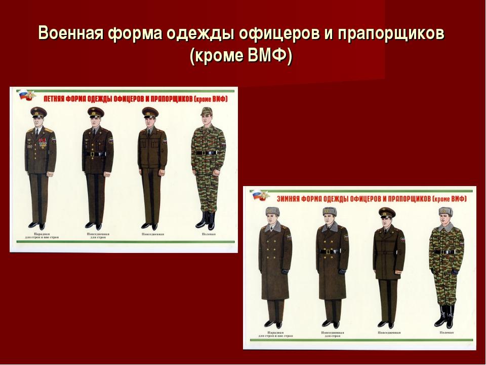 Военная форма одежды офицеров и прапорщиков (кроме ВМФ)