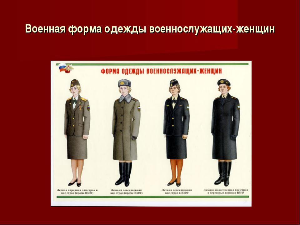 Военная форма одежды военнослужащих-женщин