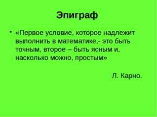 Эпиграф «Первое условие, которое надлежит выполнить в математике,- это быть т