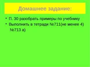 Домашнее задание: П. 30 разобрать примеры по учебнику Выполнить в тетради №71